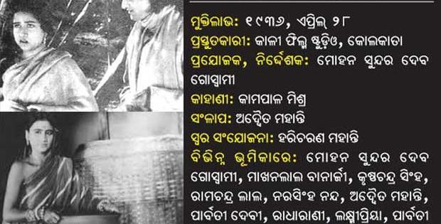 Sita Bibaha oriya film