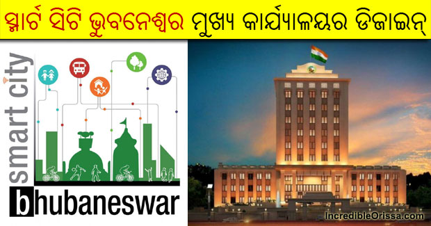 smart city bhubaneswar headquarter