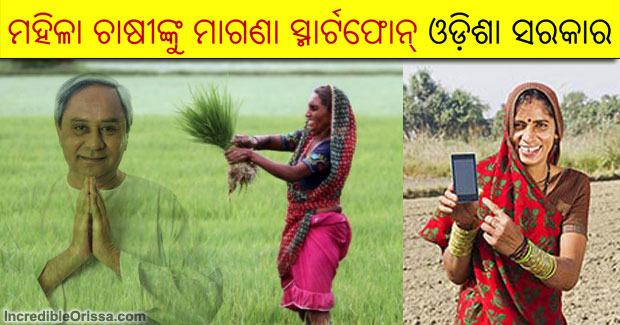 free smartphones for women farmers in odisha