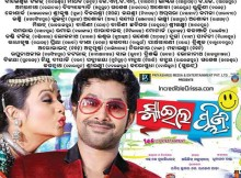 Smile Please odia cinema