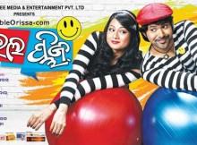 Smile Please odia movie p