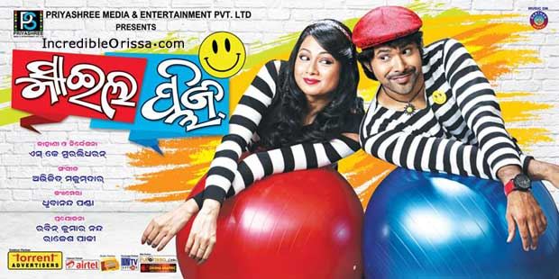 Smile Please odia movie poster