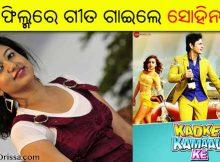 Sohini Mishra Hindi film song