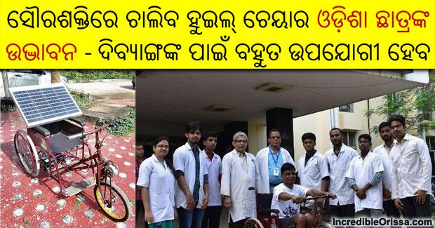 solar-powered wheelchair odisha