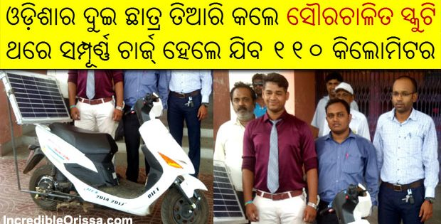 solar scooty by odisha students