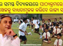 sports compulsory subject in odisha schools