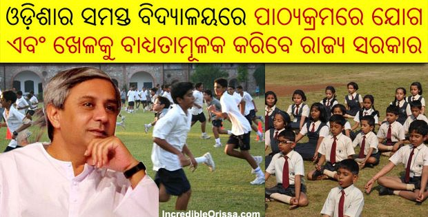 sports compulsory subject in odisha schools