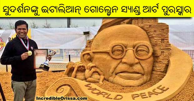 sudarsan pattnaik sand art award