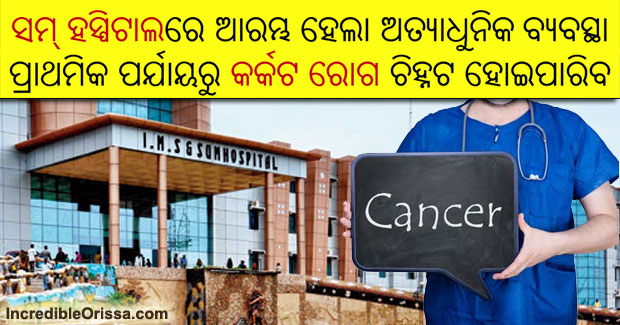 sum hospital cancer treatment
