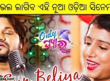 sun beliya odia film song