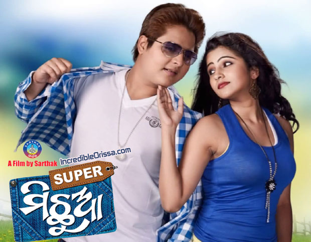 Super Michhua oriya movie