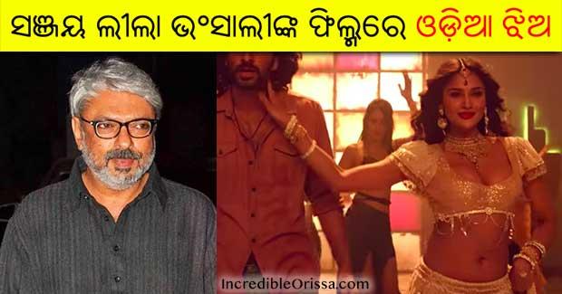 Sushrii Shreya Mishraa Aila Re song
