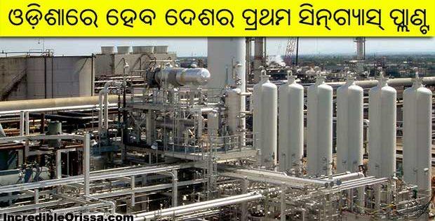 syngas plant odisha
