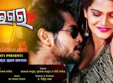 Tiger odia movie
