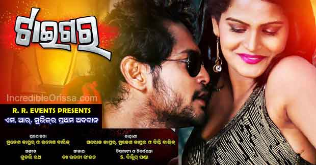 Tiger odia movie of Amlan and Dipika songs, videos, posters