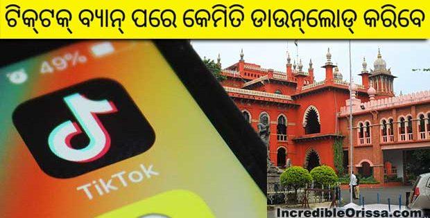 TikTok app Odisha