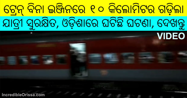 train travels without engine
