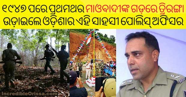 tricolour maoist area odisha
