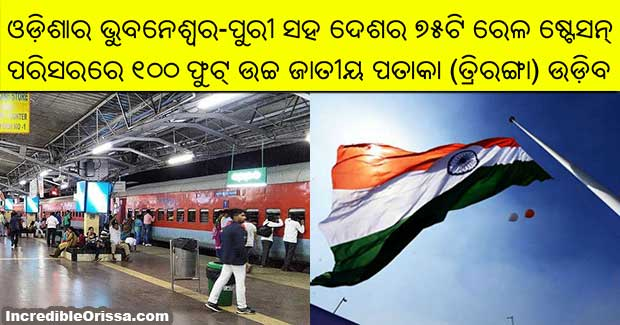 tricolour odisha railway station