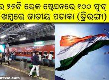 tricolour railway stations odisha