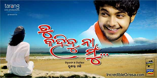 Tu Kahibu Na Mun odia movie