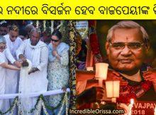 vajpayee ashes odisha rivers