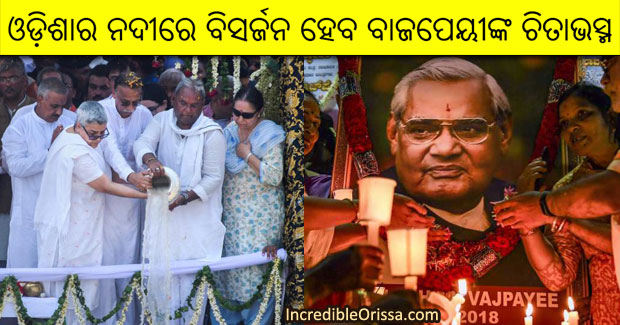 vajpayee ashes odisha rivers