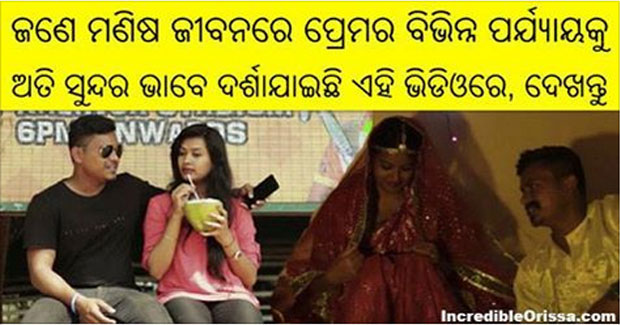 Valentine's Day Odia Short Film