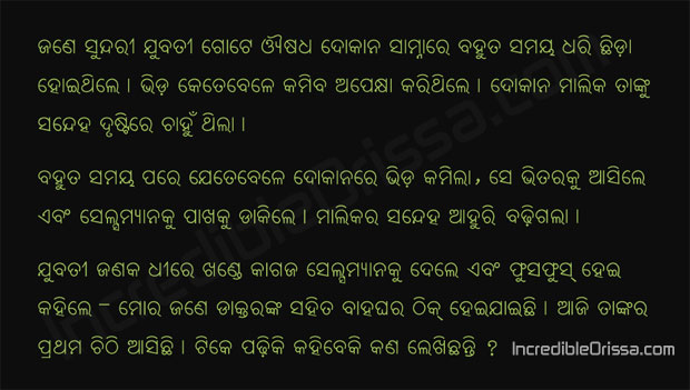 Whatsapp odia joke