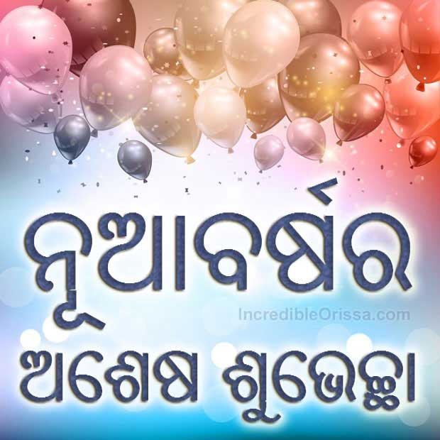 whatsapp odia new year photo