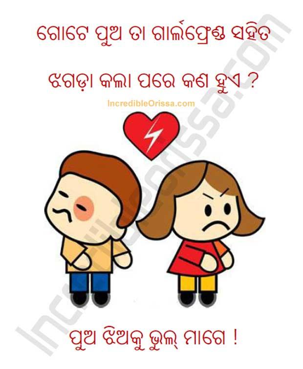 Whatsapp odia photo