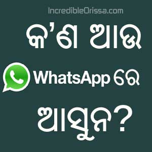WhatsApp oriya status picture