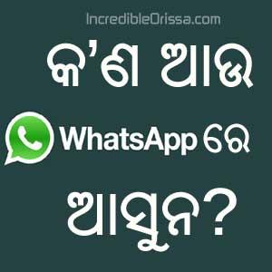 WhatsApp oriya status picture
