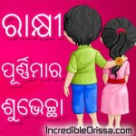 WhatsApp Rakhi Odia Picture