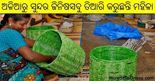 Odisha woman converts waste materials