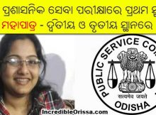 women odisha civil services examination
