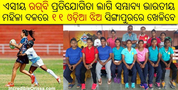 women rugby players from odisha