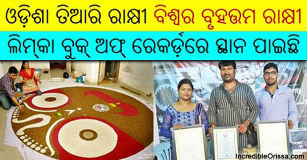world largest rakhi bhubaneswar students