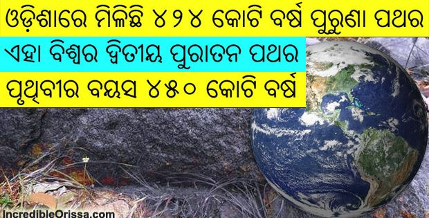 World second oldest rock Odisha