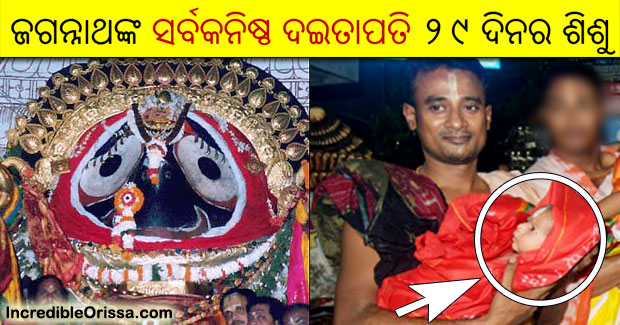 youngest daitapati of lord jagannath