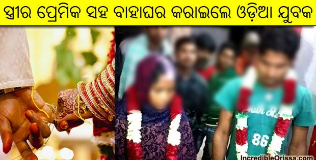 odisha youth gets wife married to her lover